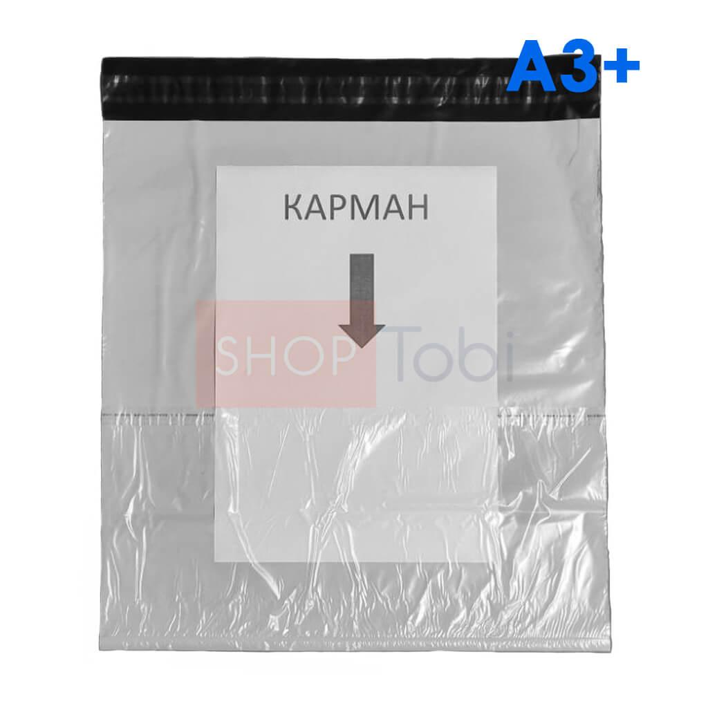 Курьерский пакет A3+ 380*400 + 40мм (с карманом)