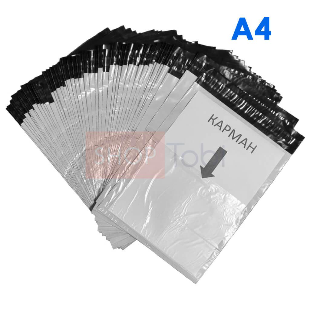 Кур'єрський пакет A4 240*4320 + 40мм (з кишенею)