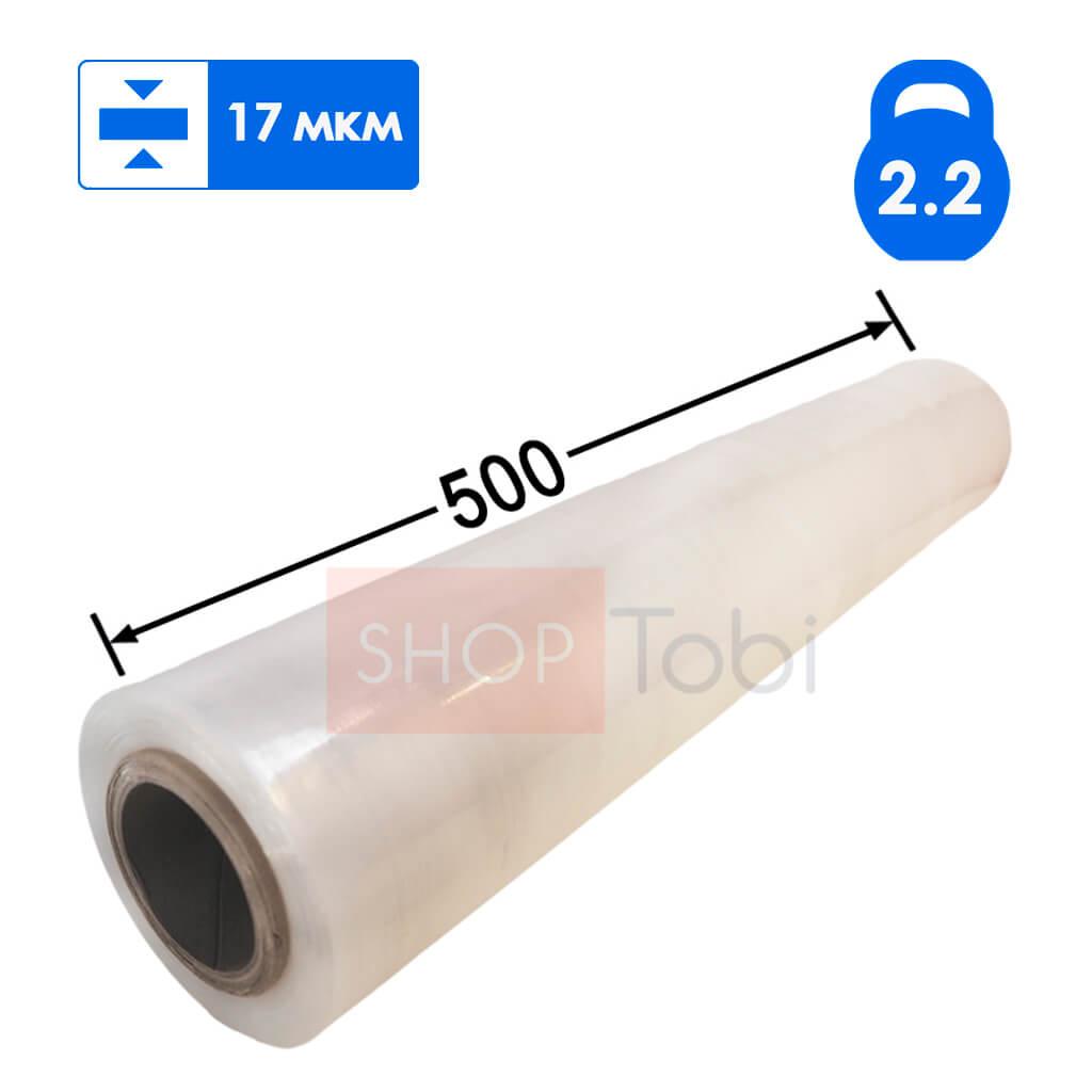 Стрейч пленка 500*17мкм (прозрачная) - 2,2кг