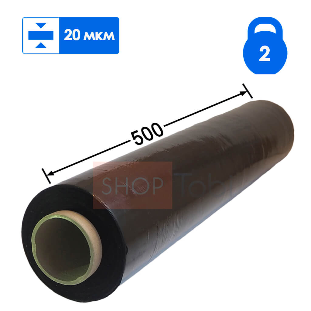 Стрейч плівка 500*20мкм (чорна) - 2кг